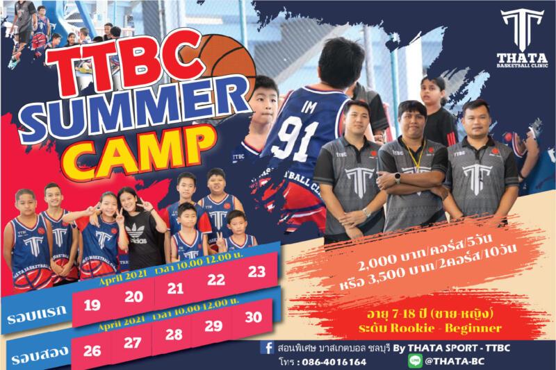 ttbc sumer camp